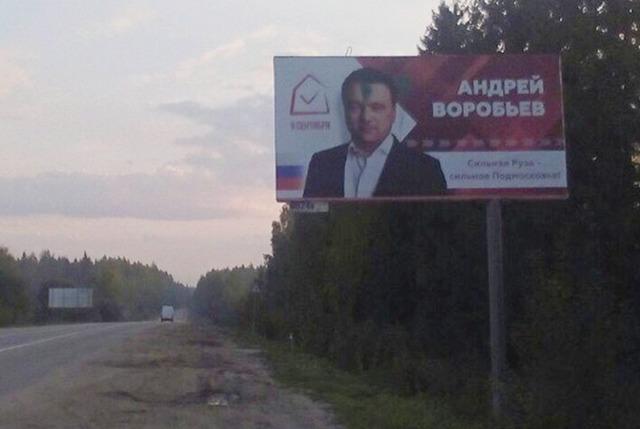 Провал губернатора Воробьёва в знаковом районе Мособласти