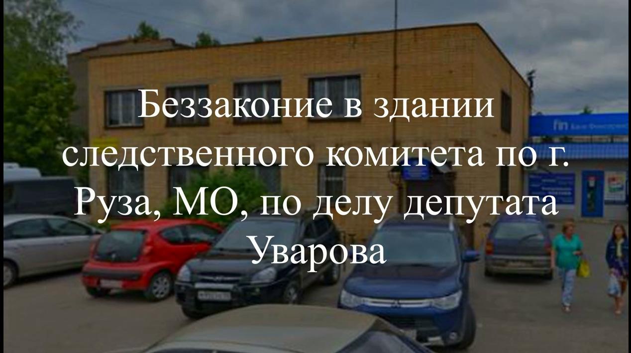 Беззаконие в Следственном комитете по городу Руза Московской области