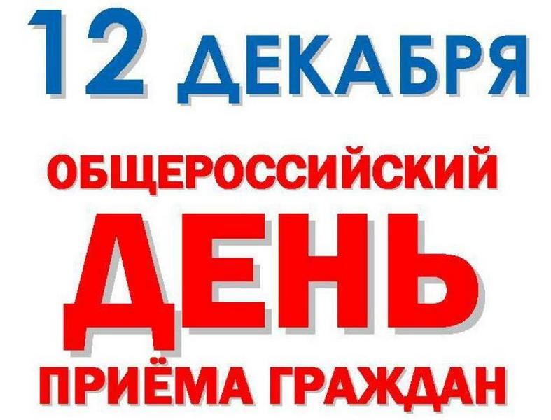 Общероссийский день приема в администрации Рузского городского округа