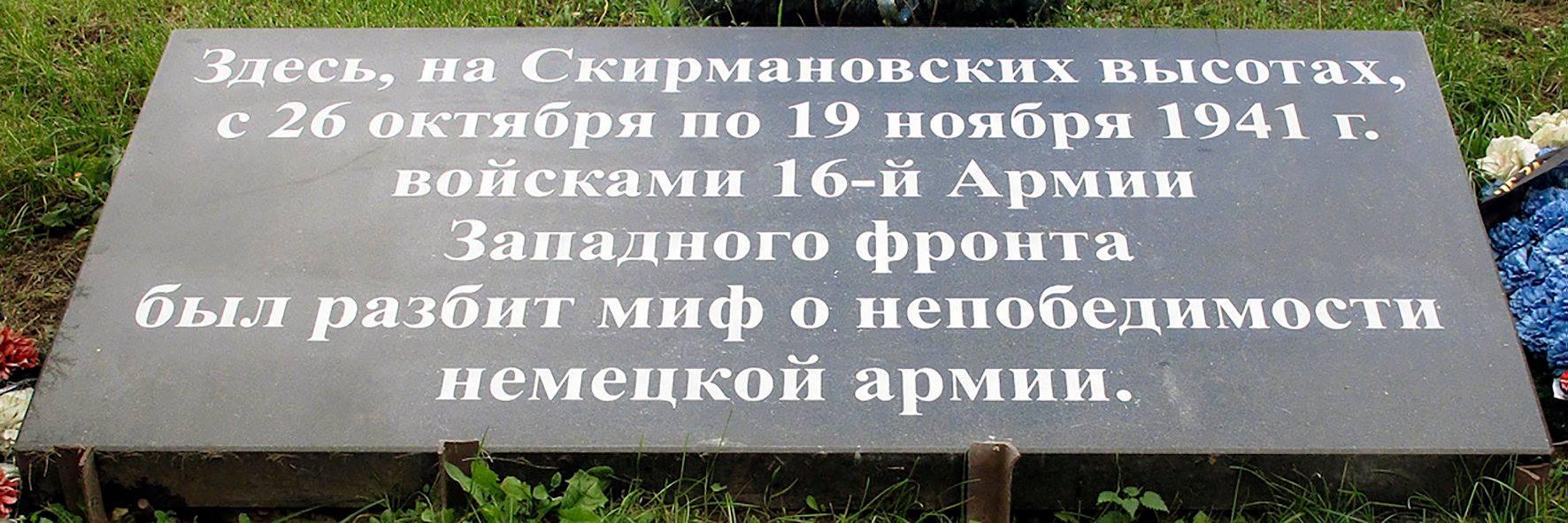 12 ноября 1941 г. Бои за Скирмановские высоты