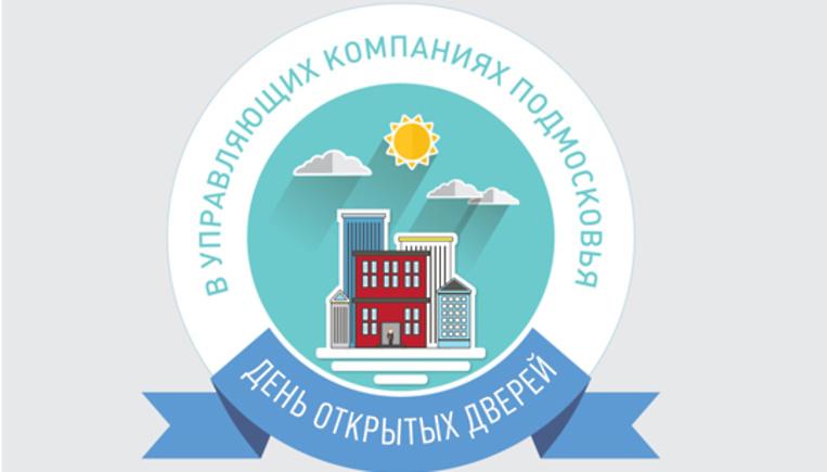День открытых дверей пройдет в управляющих организациях Рузского городского округа
