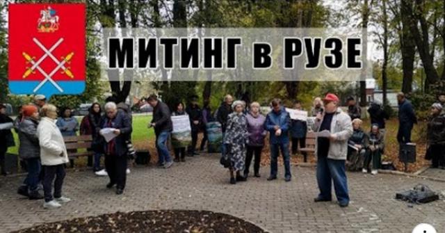 Митинг КПРФ г. Руза 28.09.2019 За отставку совета депутатов РГО