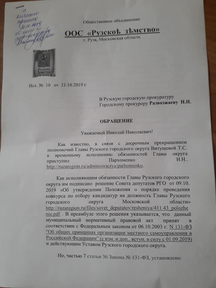 ОТКРЫТОЕ ПИСЬМО рузскому городскому прокурору